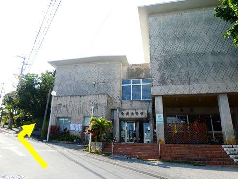 金武鍾乳洞の古酒蔵の入口、金武公会堂