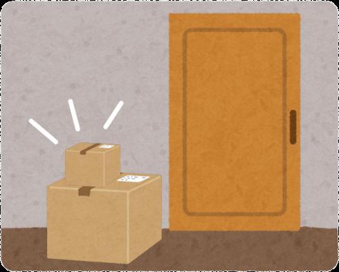 置き配用に、宅配ボックスを作ってみた!張り紙でメッセージ、折り畳み収納も