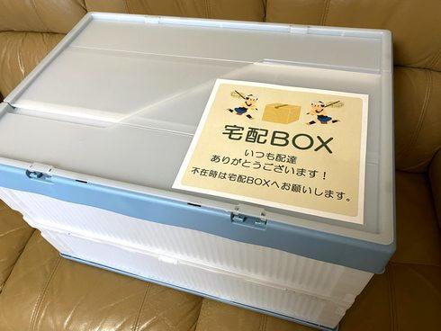 宅配ボックスには、張り紙で配達員さんにメッセージ