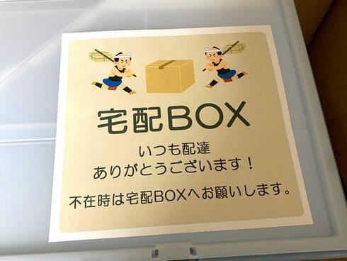 宅配ボックスに張り紙、配達員さんにメッセージ