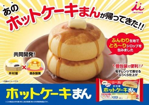 ホットケーキまん、ホットケーキな中華まん 井村屋×森永タッグで