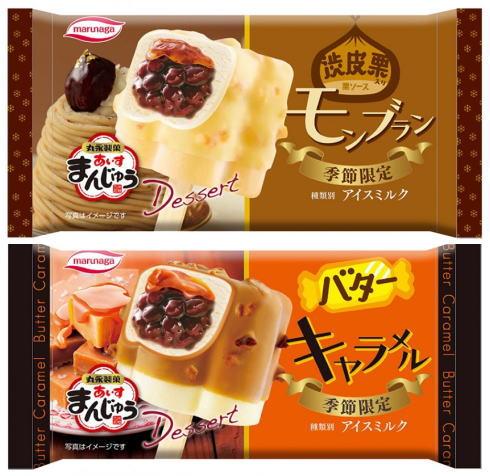 あいすまんじゅう Dessert、新シリーズ誕生でモンブラン・バターキャラメル発売