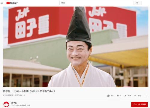 神保さん出演、静岡のスーパー「田子重」CMがジワジワ注目