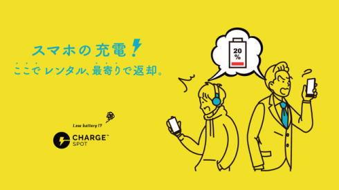 チャージスポット モバイルバッテリーシェアサービス