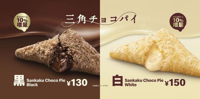 三角チョコパイ、今年は「白と黒」コーヒーとの相性抜群のマック秋冬の味が登場