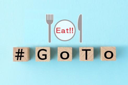 Go To Eat とは?お得に飲食できるキャンペーン内容わかりやすく