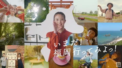 今田美桜が出演、福岡観光動画「ふくおか避密(ひみつ)の旅」