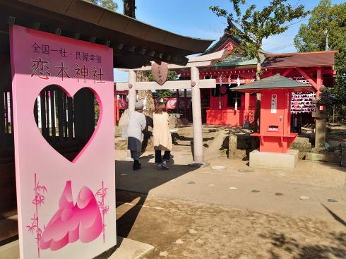 恋木神社 写真