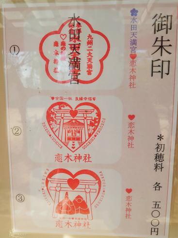 恋木神社 御朱印は3種類