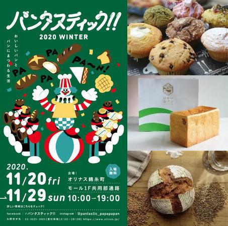 オリナス錦糸町でパンタスティック開催、日本最長パンイベント