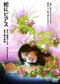 蛇とピアス、吉高由里子 画像動画