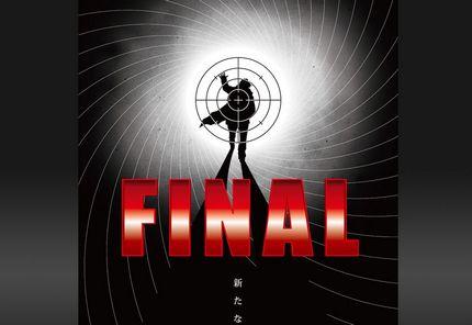 踊る大捜査線4 THE FINAL、the movieでついに