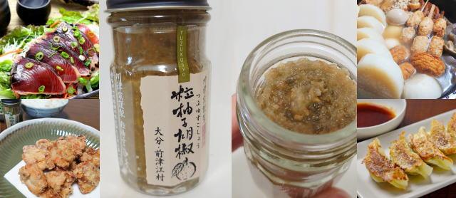 柚子胡椒 使い切り!使い方・食べ方に困ったら、お試しを