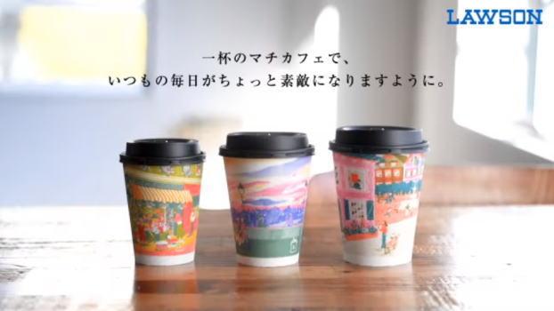 ローソン「マチカフェ」10周年、3種類のカラフルな記念カップ登場!