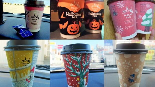 ローソンマチカフェデザインカップ
