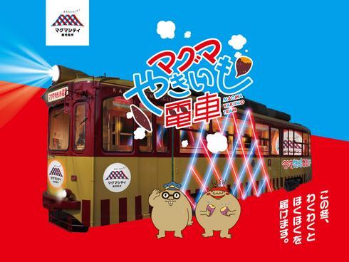マグマやきいも電車、鹿児島市内を路面電車で巡るイベント電車