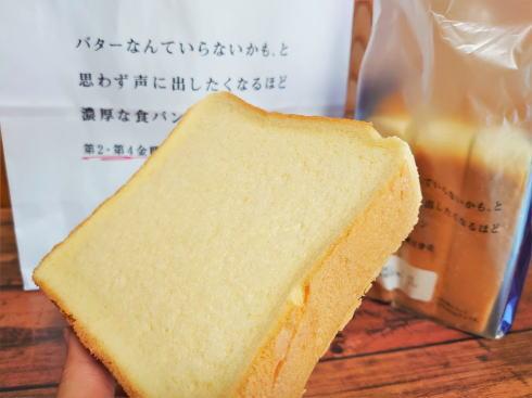 モスの高級食パン発売、しっとり・バターのきいた厚切りパン