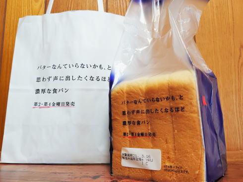 モスの食パン 画像1