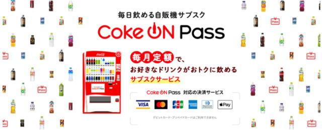 コカ・コーラ自販機でサブスクはじまる、コークオン パス10万名に
