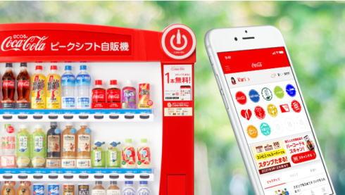 コカ・コーラ コークオン 自販機イメージ