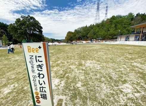 蜂ヶ峯総合公園 Bee+(ビープラス)エリアの交流棟