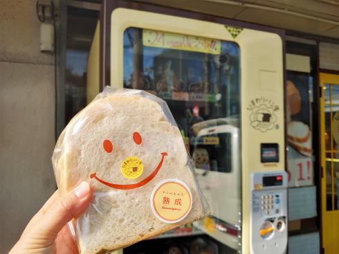 食パンの自販機24時間OK!福岡・久留米のパン屋さん「ひまわり」で