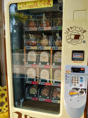 食パンの自販機 福岡県久留米市「ひまわり」 画像2