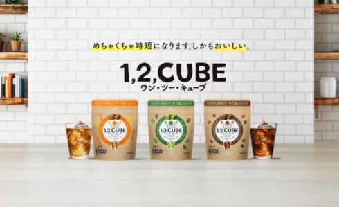 1,2,CUBE(ワン・ツー・キューブ)コカ・コーラがフリーズドライ飲料限定発売