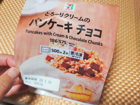 セブンイレブン とろーりクリームのパンケーキ チョコ 画像1