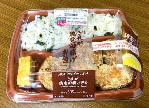 ローソン「これが鶏竜田揚げ弁当」おかず満足シリーズ