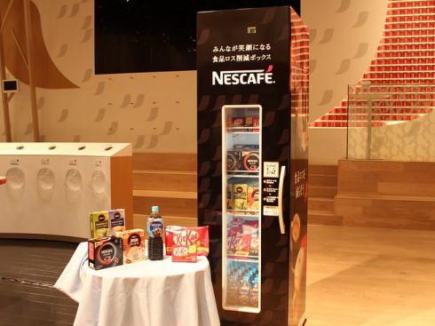 ネスレ「食品ロス削減ボックス」北海道・東京・愛知・広島の5か所に設置