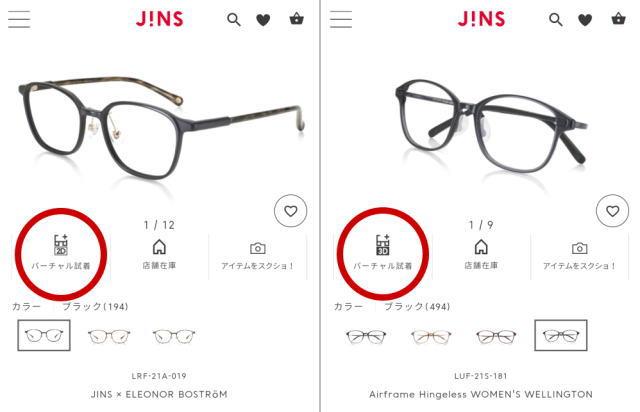 JINS(ジンズ)のバーチャル試着 2Dと3D