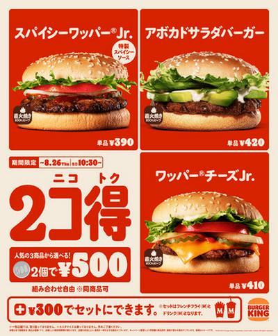 ハンバーガー2個で500円になる「2コ得」キャンペーン、バーガーキング