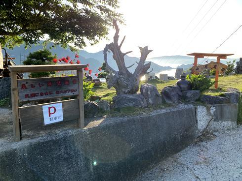 岡村島・山岡庭園