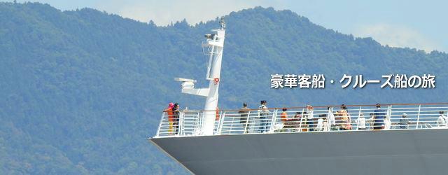 豪華客船・クルーズ船の種類や船内外の様子