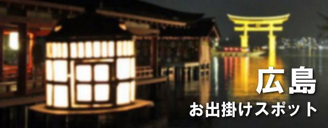 広島県おすすめ お出かけ&グルメ情報
