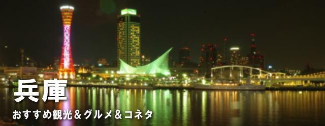 兵庫県 おすすめ観光&グルメ