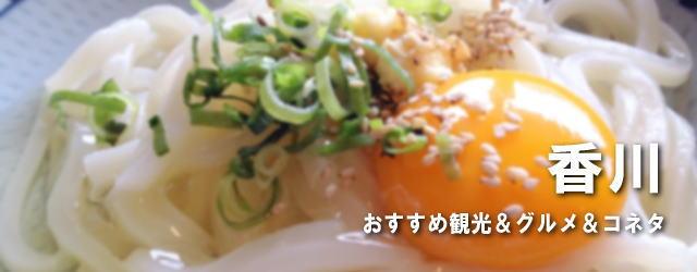 香川県 おすすめ観光&グルメ