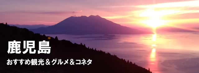 鹿児島県おすすめ グルメ&スポット