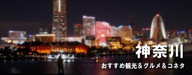 神奈川県 おすすめ観光&グルメ