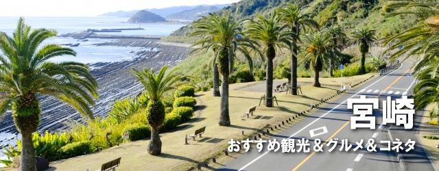 宮崎県おすすめ グルメ&スポット