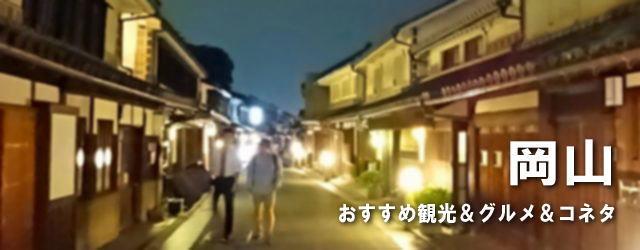 岡山県おすすめ グルメ&観光スポット