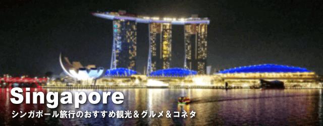 シンガポール旅行 おすすめ観光&グルメ
