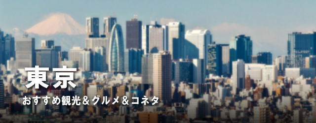 東京都 おすすめ観光&グルメ