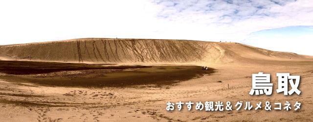 鳥取県 おすすめ観光&グルメ